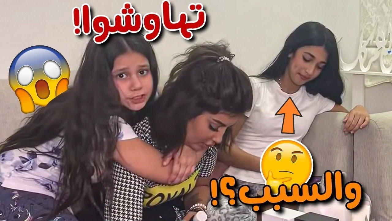 ميمي اتهاوشت مع نور وشهد هي السبب Youtube