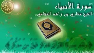 Surat Al Anbiya Mishary Al-Afasy سورة الانبياء الشيخ مشاري العفاسي