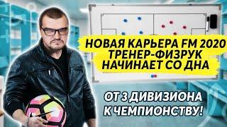 видео: НОВАЯ КАРЬЕРА FM 2020 ТРЕНЕР ФИЗРУК НАЧИНАЕТ СО ДНА
