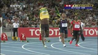 2011大邱田徑世界錦標賽 男子100米決賽 (有GD不要回家)
