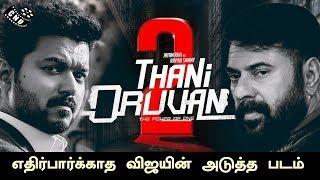 Thani Oruvan – 2 Official Updates | Thalapathy Vijay Next Movie | Mammoty | Mohan Raja