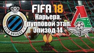 FIFA 18 | Карьера за Локомотив | Трансферное окно. Новый игрок в команде