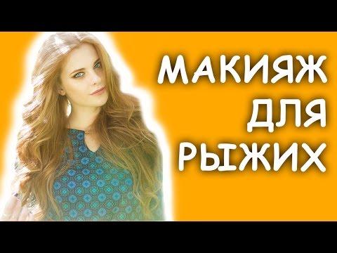 Макияж для рыжих девушек с зелеными глазами. Татьяна Владимирова