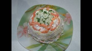 Салат из креветок с рисом и сыром. Подробное описание рецепта под видео!!!
