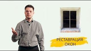 Ремонт и реставрация деревянных окон - ПетроСтрой
