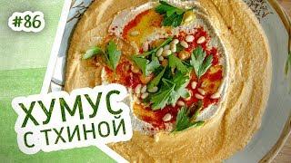 Домашний хумус с тахини. Нежная вегетарианская закуска с нутом и специями