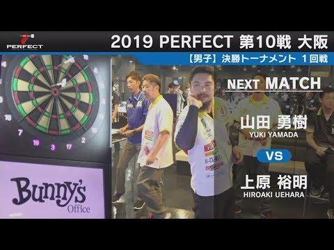 山田勇樹 vs 上原裕明【男子1回戦】2019 PERFECTツアー 第10戦 大阪
