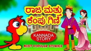Kannada Moral Stories for Kids - ರಾಜ ಮತ್ತು ಕೆಂಪು ಗಿಣಿ | Kannada Stories | Fairy Tales | Koo Koo TV