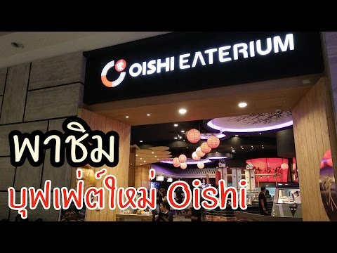 CC Project พาชิม บุฟเฟต์  Oishi Eaterium