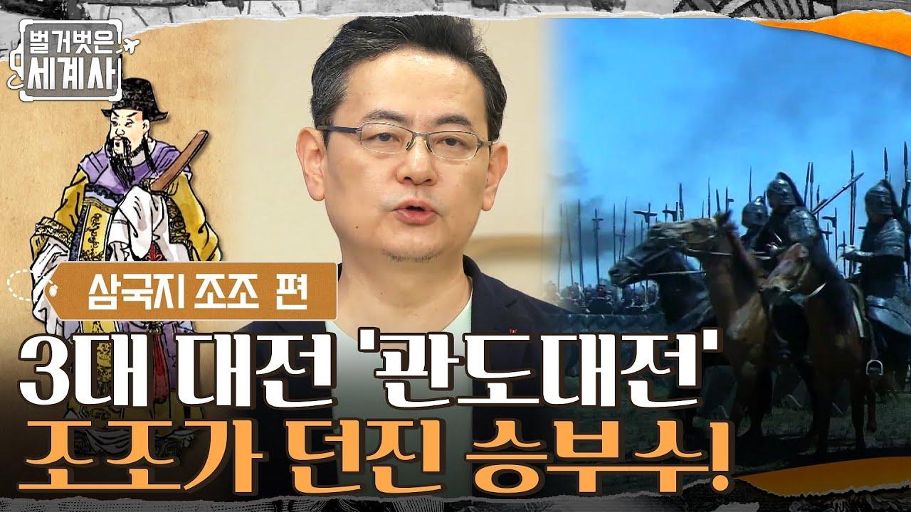 삼국지 3대 대전 '관도대전' 원소와의 불리한 싸움, 조조가 던진 승부수! #벌거벗은세계사 EP.27 | tvN 210914 방송