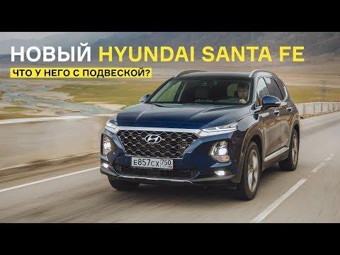 Подробный тест нового Hyundai Santa Fe берегись, Skoda Kodiaq и Kia Sorento Prime