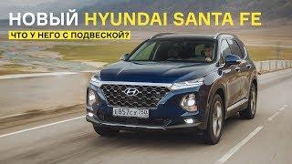Подробный тест нового Hyundai Santa Fe: берегись, Skoda Kodiaq и Kia Sorento Prime?