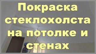 видео Паутинка для потолка под покраску: цена и поклейка стекловолокна для ремонта