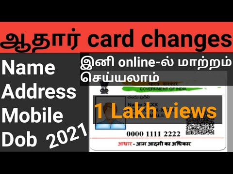 How To Change Name In Aadhar Card Online 2019 Tamil ...