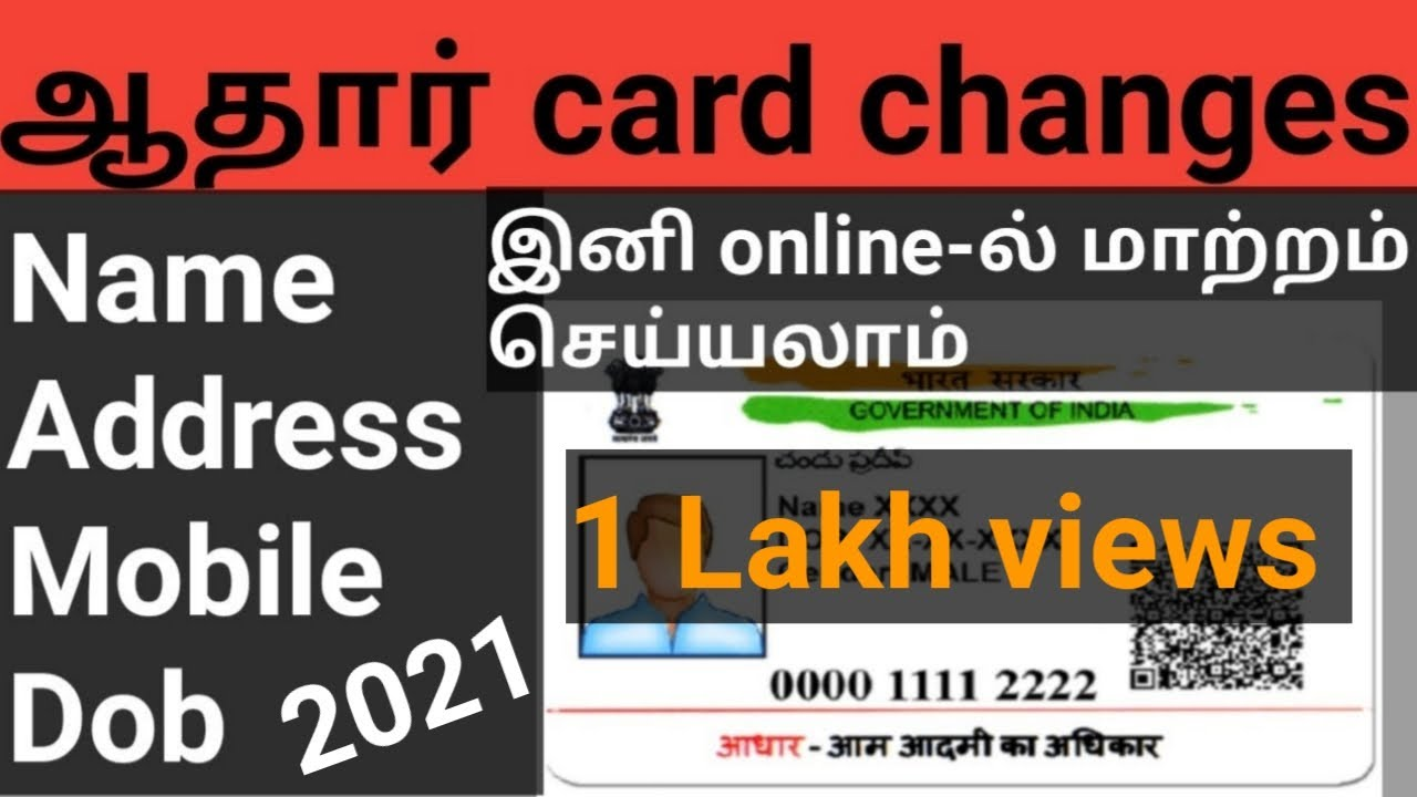 how to change name in aadhar card online in tamil  youtube