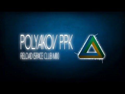 [Trance] Polyakov PPK - Reload (Space Club Mix)