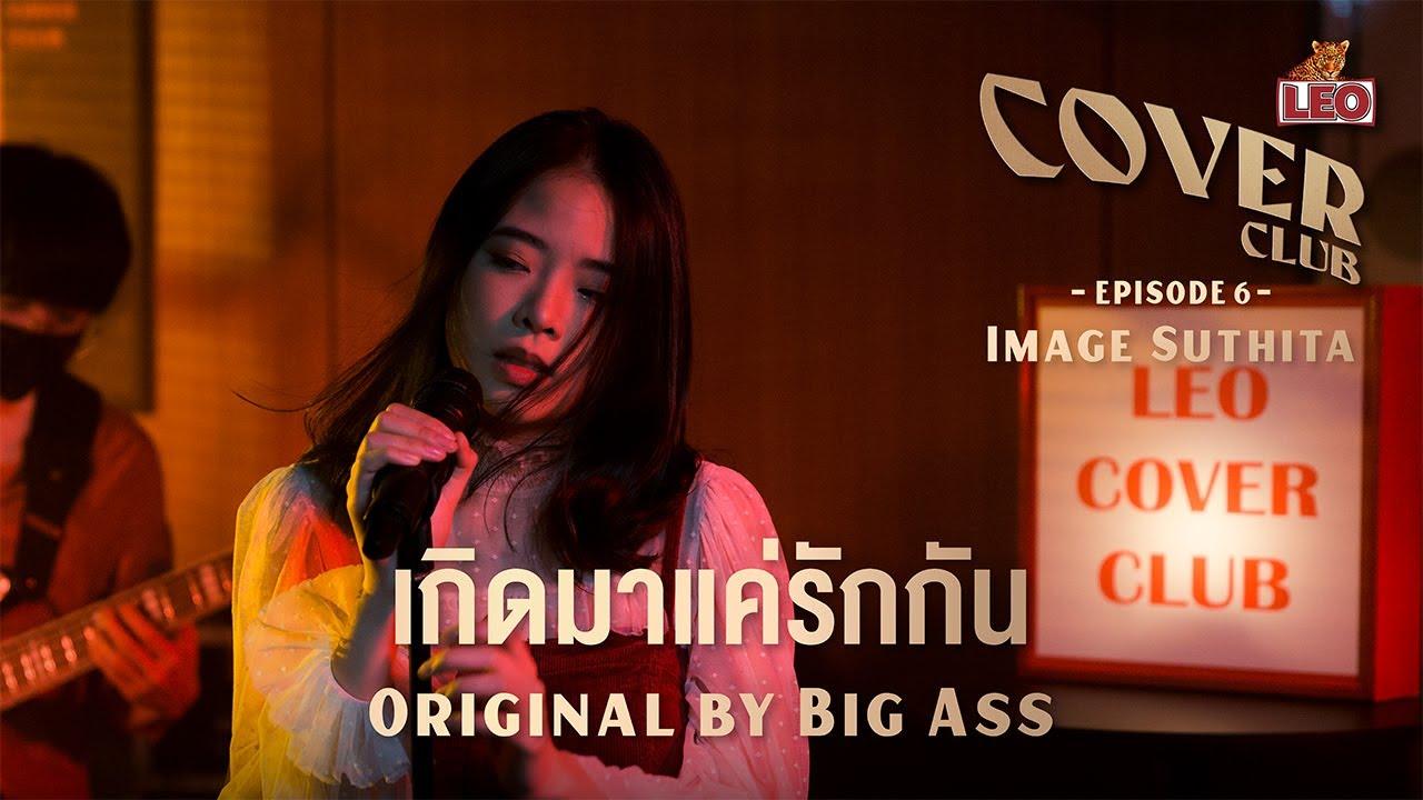 เกิดมาแค่รักกัน - Image Suthita   LEO Cover Club   Original by Big Ass