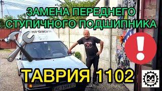 Замена переднего ступичного подшипника Таврия 1102 / Как запресовать подшипник ЗАЗ Славута (Ремонт)