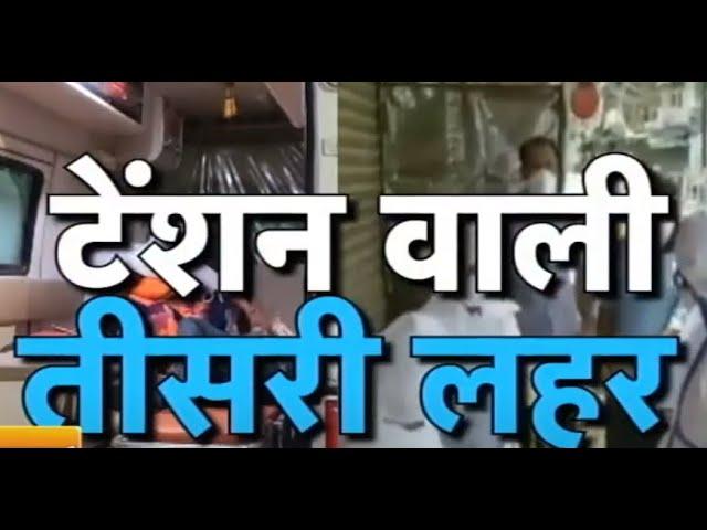 टेंशन वाली तीसरी लहर, अब क्या होगा || Knews