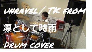 Elementary school drummer『tenyu-』 TK from 凛として時雨「unravel」...