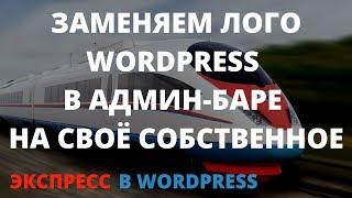 Как изменить лого WordPress в админ-баре на своё собственное