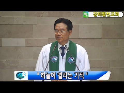 20190915  김해활천교회  박성숙담임목사  하늘이 열리는 기적