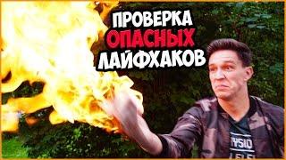 Проверка опасных Лайфхаков | Электрошокер из банок