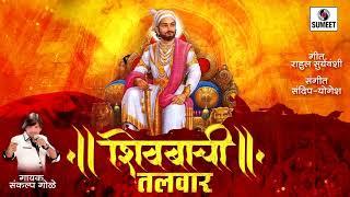 Shivbachi Talwaar - Shivaji Maharaj Geet - Sumeet Music