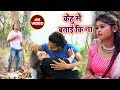 Hit Of Sad Song Bhojpuri _ Kehu Se Batai Ke Na केहू से बताई के ना  Yusuf Raj _ New Bhojpuri 4K Video