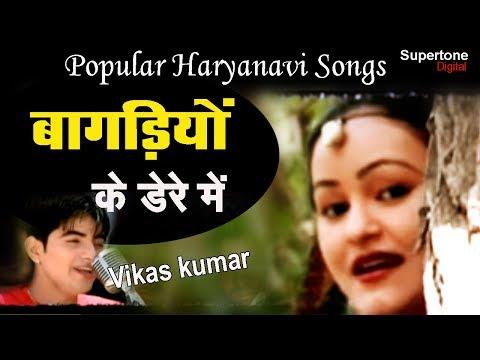 बगड़िया के डेरे में। Bagadiya Ke Dere Me | Bahu Baagad Ki | Vikas Kumar