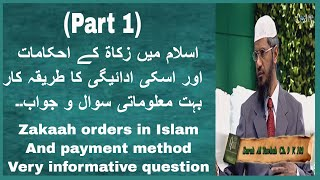 Dr zakir naik ramadan special    zakaah in islam    important information episode 17  part 1