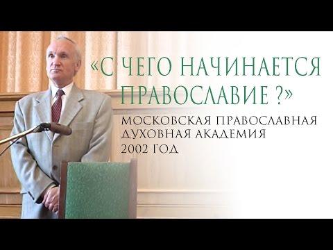 С чего начинается Православие? (Вновь поступившим в МДАиС, 2002) — Осипов А.И.