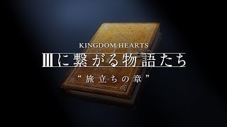 【KINGDOM HEARTS】episode I 旅立ちの章