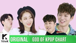 GOD OF KPOP CHART(차트밖1위): You won't Miss them in the Latest Playlists of People Who Like to Listen