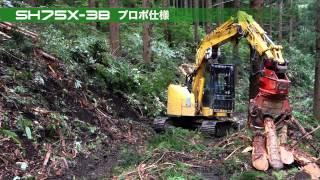 SUMITOMO Forestry Machinery (SH75X-3B プロポーショナル仕様)