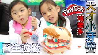 天才小牙醫 我們一起看牙齒吧 培樂多玩具介紹 黏土玩具分享 親子創作玩具 醫生遊戲 護士裝醫生服 play-doh  玩具開箱一起玩玩具Sunny Yummy Kids TOYs