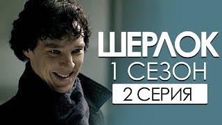Шерлок 1 сезон/2 серия #Чикчоча