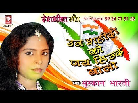 DESHBHAKTI SONG# उन शहीदों को जय हिन्द बोलो # Jai Hind Bolo# MUSKAN BHARTI