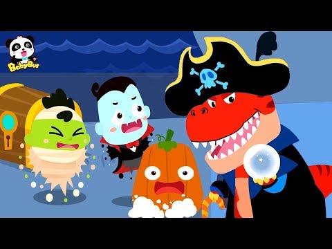 【萬聖節👻】可怕的恐龍海盜來搶糖,不給糖就搗蛋 | 萬聖節兒歌 | 童謠 | 動畫 | 卡通 | 寶寶巴士 | 奇奇 | 妙妙