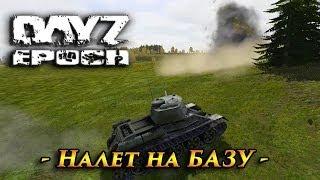 DayZ Epoch - Это Война! (Танки, Вертолеты, Катюша и МИНА)