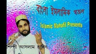 Aslam Habib Bangla Islamic Gojol !! আল্লা আল্লা পির সুবহানী