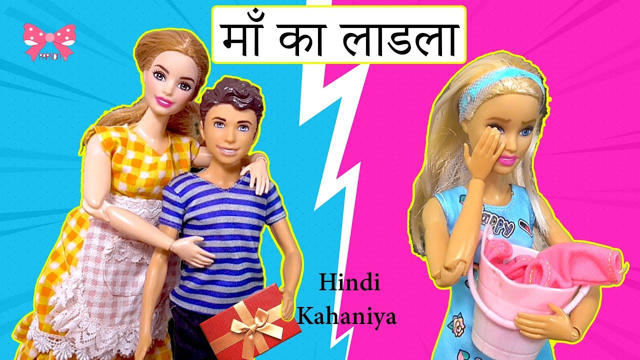 Download Maa Ka Laadla/Mommy's Favorite child/barbie ki kahani hindi mein/#papiyon