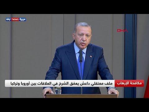 ملف معتقلي داعش يعمّق الشرخ في العلاقات بين أوروبا وتركيا  - نشر قبل 25 دقيقة