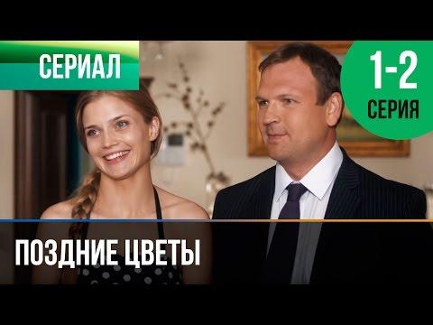 ▶️ Поздние цветы 1 и 2 серия - Мелодрама | Фильмы и сериалы - Русские мелодрамы