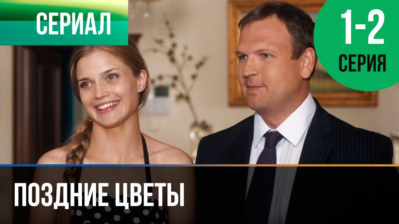Поздние цветы россия сериал