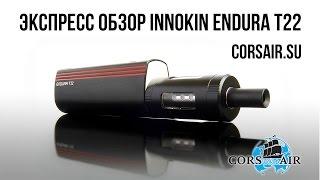Экспресс-обзор на электронную сигарету INNOKIN Endura T22 от Corsair World(Следите за нашими новостями в социальных сетях: https://vk.com/corsairvape https://www.facebook.com/corsair.su https://www.instagram.com/vapecorsair/, 2016-12-14T22:32:32.000Z)