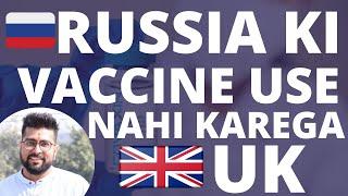 Corona Vaccine Updates    ब्रिटेन रूस के वैक्सीन का उपयोग नहीं करेगा    Novavax Vaccine Trial Result