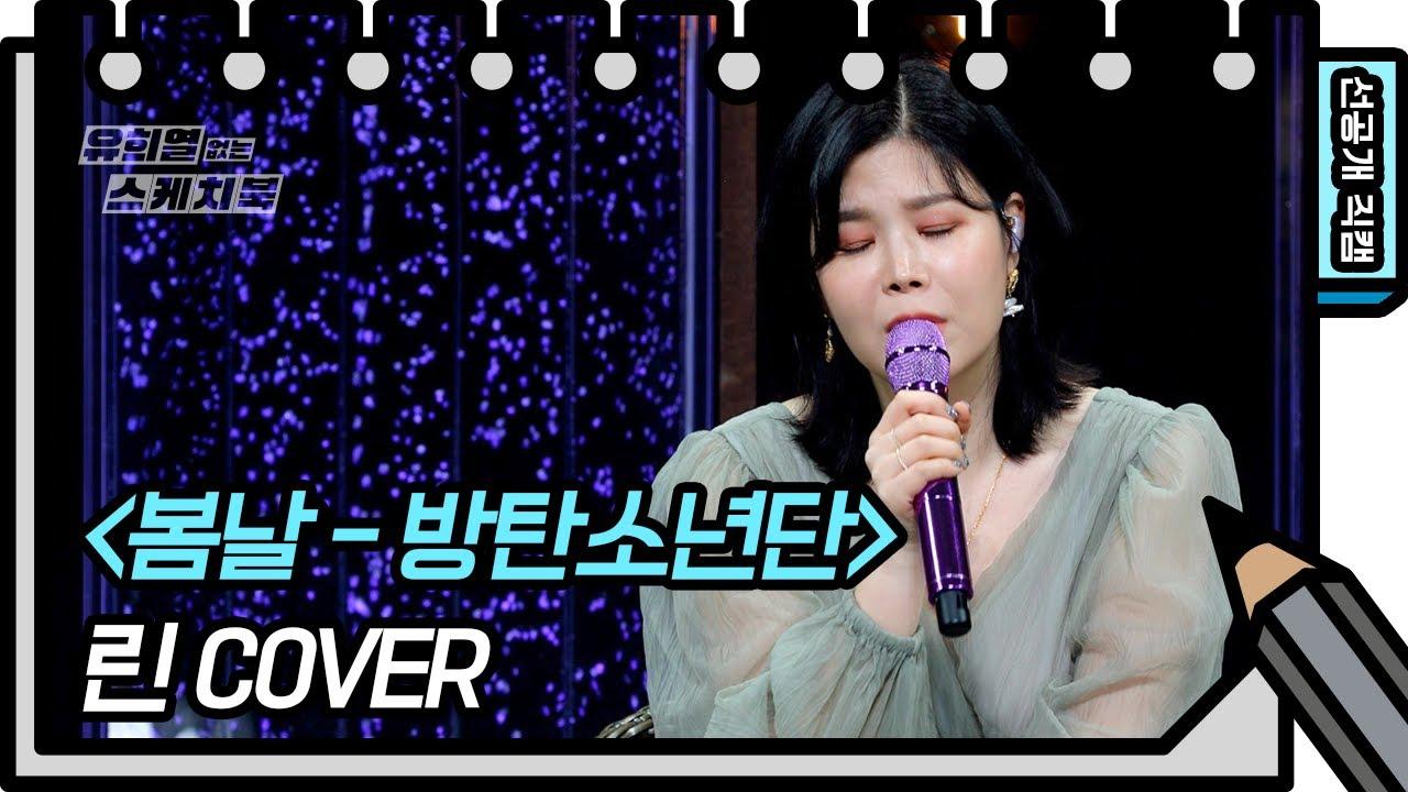 [503회 선공개] 헉 린이 부르는 방탄소년단의 봄날❤️! 이 봄날도 너무 좋다ㅎㅎㅎㅎ [You Heeyeol's Sketchbook] 20200813