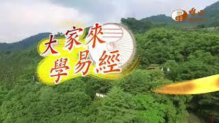元輝法師【大家來學易經090】| WXTV唯心電視台
