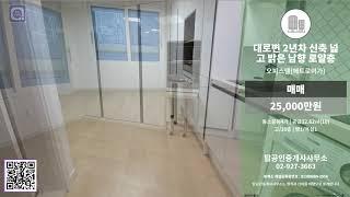 [보는부동산] 성북구 동소문동 오피스텔